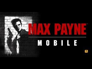 Прохождение Max Payne mobile:Часть первая :Воздушный замок, Глава 1 Станция Роско Стрит