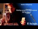 Майкл Шермер — Набор для обнаружения ерунды. vfqrk ithvth — yf,jh lkz j,yfhe;tybz theyls.