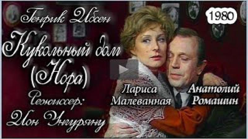 Нора. По мотивам драмы Генрика Ибсена «Кукольный дом» (1981)