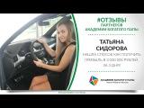 Татьяна Сидорова - Нашла способ как получить прибыль в 3 000 000 рублей,  за 3 дня!