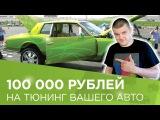 100 Тысяч Рублей на Тюнинг! Розыгрыш от ТюнингЁров и 24автору