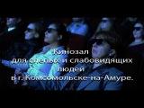 Открытие кинозала для слепых и слабовидящих людей.