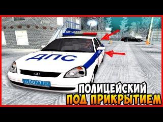 СОТРУДНИКИ ДПС ПОД ПРИКРЫТИЕМ (СЮЖЕТ)! - CRMP