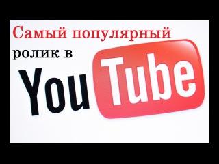САМЫЙ популярный ролик на Youtube (ПЕРВЫЙ В ТОП РЕЙТИНГАХ ЛУЧШИЙ и СМЕШНОЙ)