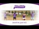Wellness Прокачка: Занятие дня №5 (Тренировка в бассейне от Елены Санжаровской и Яны Санжаровской)