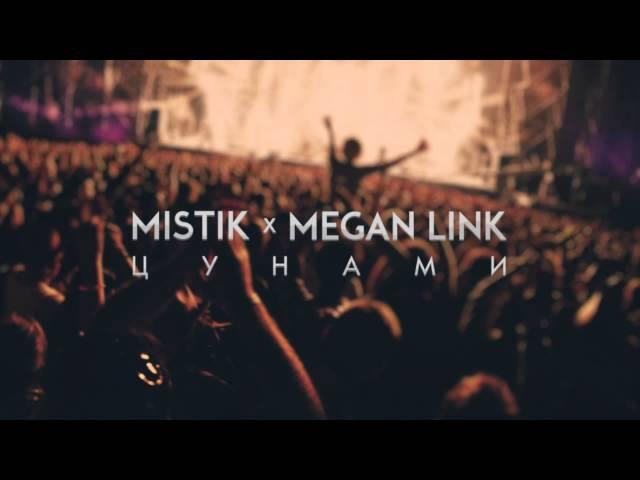 MiSTiK ft Megan Link Цунами
