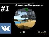 БЛОКПОСТ вконтакте #1 (знакомство с игрой)