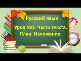 Русский язык. Начальная школа. Урок №3