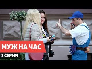 Муж на Час ( 1 серия ) Пранк | Мастер на все руки | Flash Positive Пикап | Социальный экспер ...