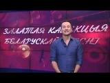 Анонс концерта ЗОЛОТАЯ КОЛЛЕКЦИЯ БЕЛОРУССКОЙ ПЕСНИ в Гомеле. Саша НЕМО.