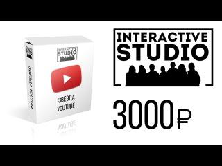 Interactive Studio - Звезда YouTube