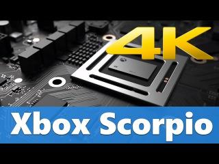 Xbox Scorpio потянет ли 4K? Технические характеристики консоли