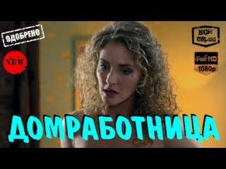 Фильмы HD 720р Домработница русские мелодрамы