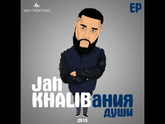 Jah Khalib - Ты Словно Целая Вселенная (prod. by Jah Khalib)