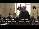 Іслямов розповів суду про роботу в уряді Аксьонова