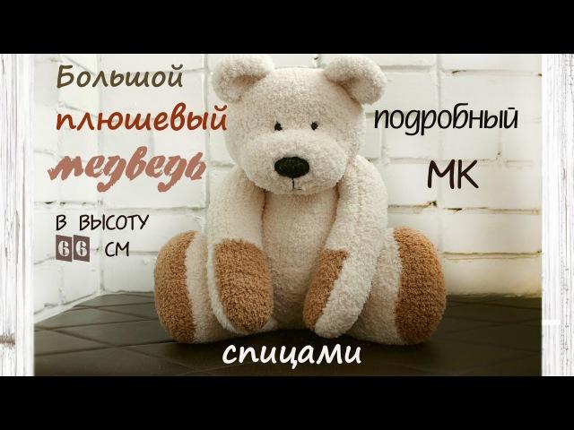 Мишка спицами. Большой медведь спицами.