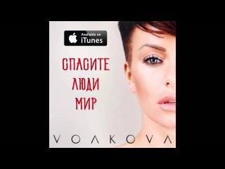 ЮЛЯ ВОЛКОВА - СПАСИТЕ ЛЮДИ МИР (Teaser)