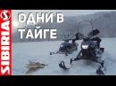 На МИНИ снегоходах на зимнюю рыбалка в Сибири Капкан на щуку Окуни на балансир