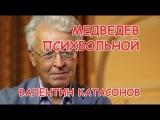 Медведев Психбольной - Валентин Катасонов. Демура в шоке