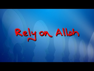 Rely on Allah / Shaykh Ibrahim Shafie