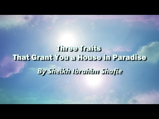 Three Traits That Grant You a House in Paradise / Shaykh Ibrahim Shafie
