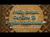 Our Love To Prophet Muhammad / Shaykh Ibrahim Shafie