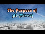 The Purpose of Al Mi'raj Short / Shaykh Ibrahim Shafie