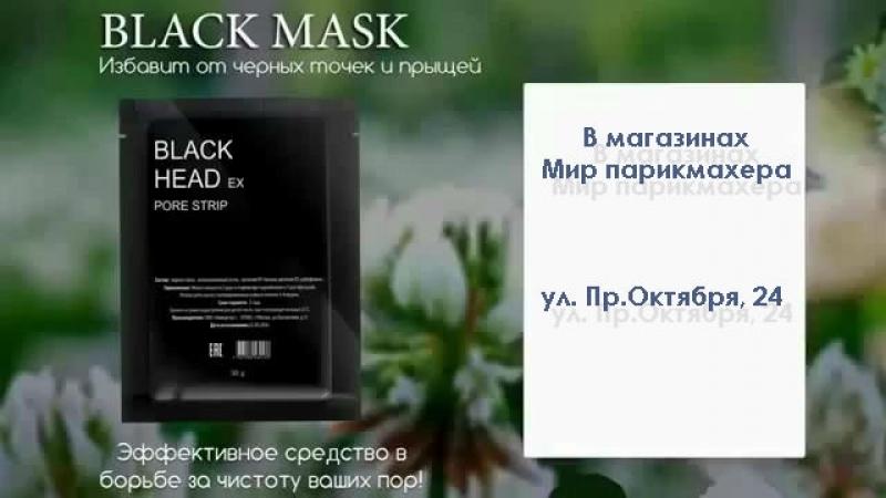 Черная маска pilaten Suction black mask