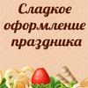 Шоколадная мечта. Чита