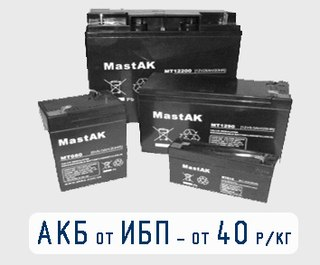 Сдать аккумуляторы в спб оптовый прием металла в ульяновске