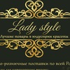 Lady Style - все для красоты