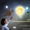 Зимняя Школа юного астронома - 2017