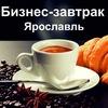 Бизнес-завтрак. Ярославль