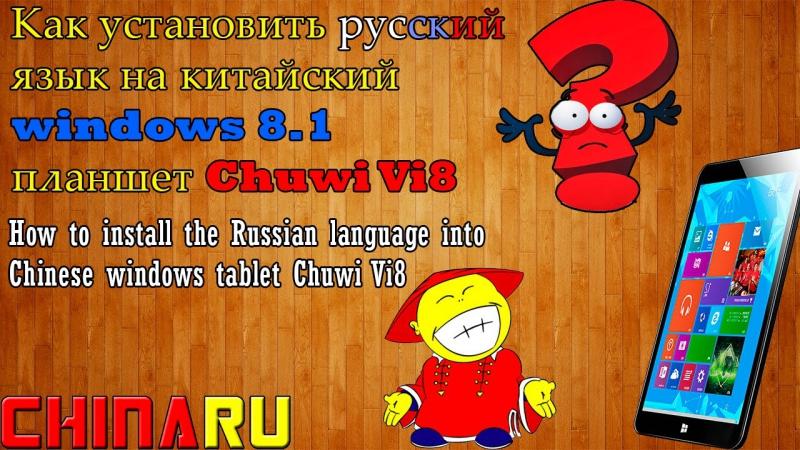Как установить русский язык на китайский windows 8.1 планшет Chuwi Vi8