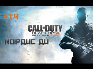 Call of Duty: Black Ops 2[Singleplayer] - Кордис Ди #14