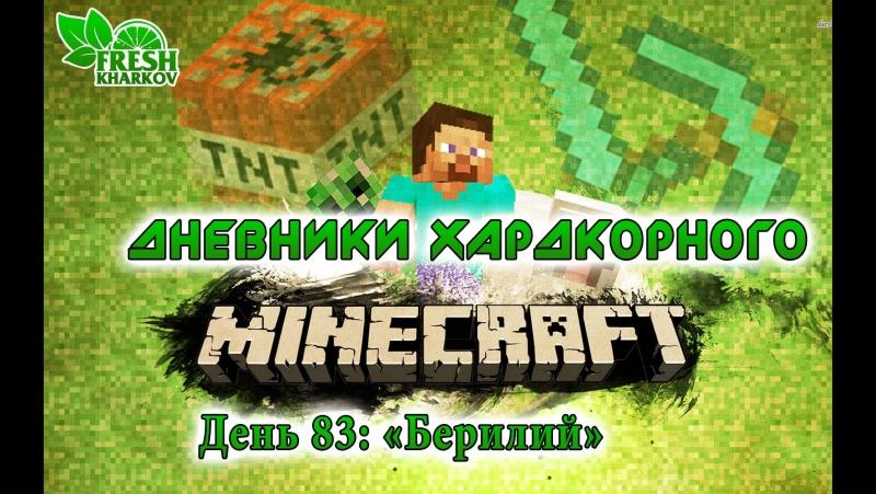 Техно Minecraft 1.6.4 с модами S1Ep83 - Берилий
