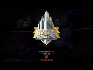 Битва Корпораций Dota 2 | Четвертьфиналы