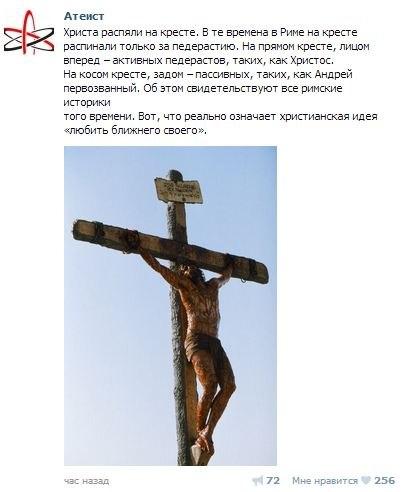 Псевдоисторическая ахинея от паблика Атеист