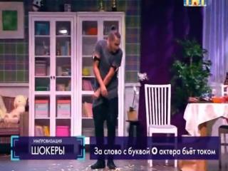 Импровизация  Шокеры ( 3 Серия ) ( Арсений Попов и Сергей Матвиенко )