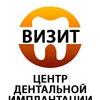 """Стоматология """"Визит"""" в Анапе. Имплантация зубов"""