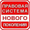 """Правовая система """"Референт"""""""