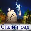 """Благотворительный фонд """"Сталинград"""""""