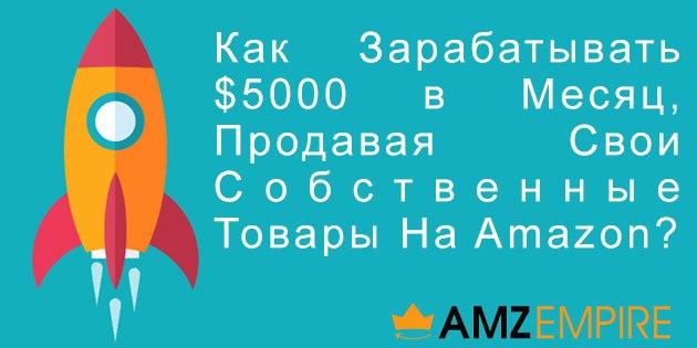 Amazon - продажа товара | [Infoclub.PRO]