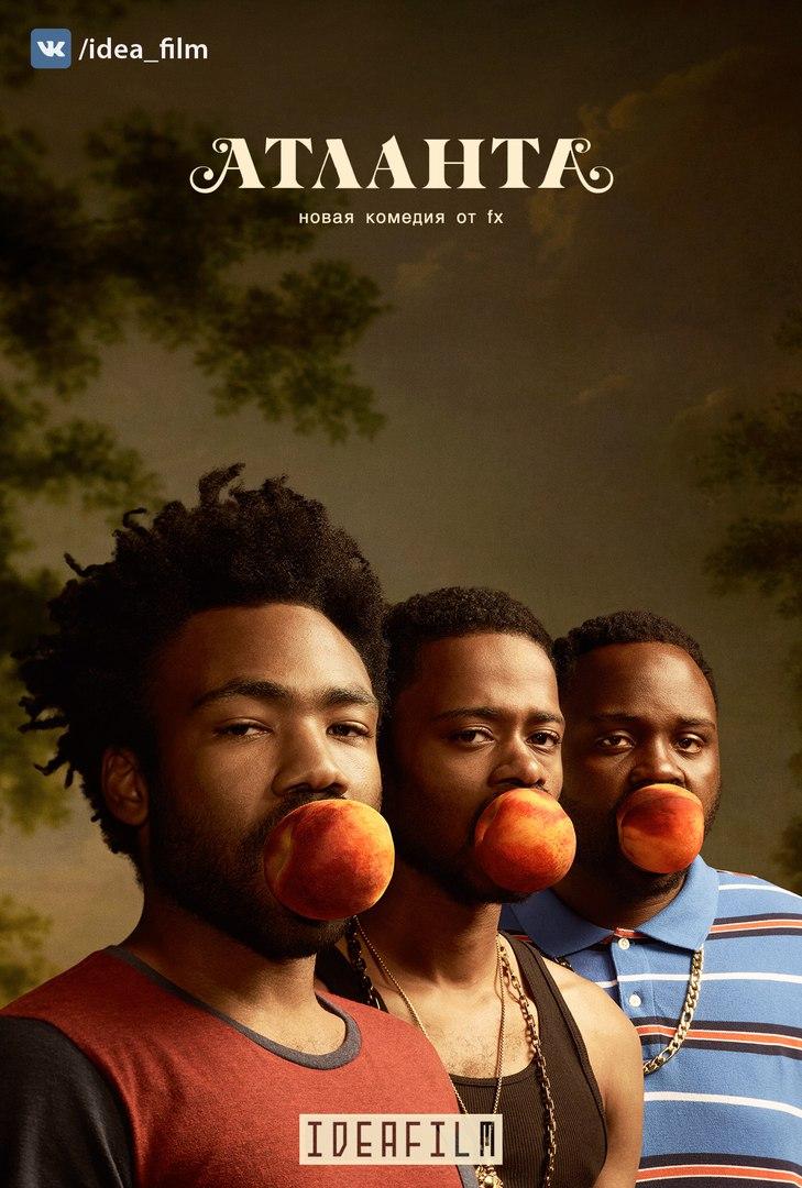 Атланта 1 сезон 1-10 серия IdeaFilm | Atlanta