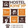 Гостиница Хостел Кунгур