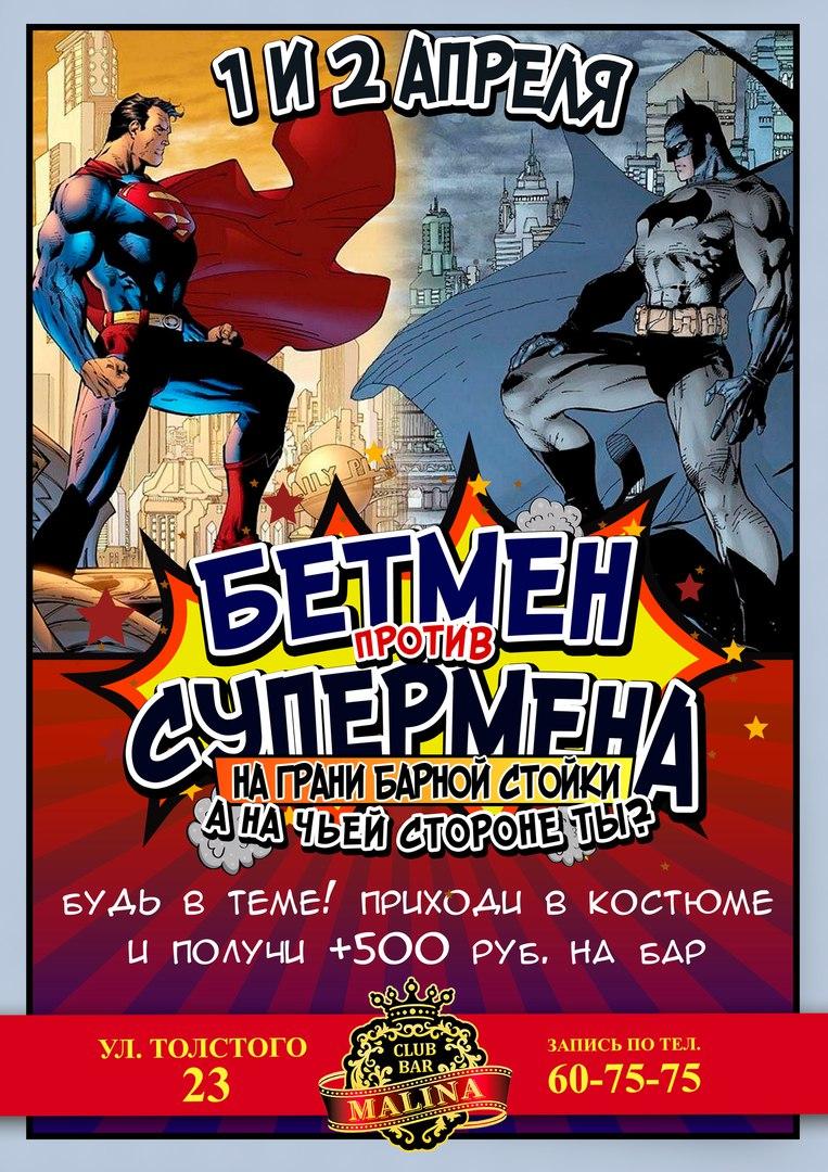 Афиша Улан-Удэ 1 и 2 апреля Бэтмен против Супермена
