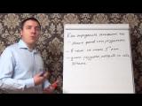 Евгений Грин — Как определить опытного человека