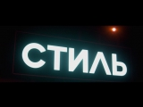 Cтиль. Туса. #7 (by EXALTED)