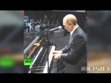 Путин и пианино