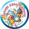 """Фестиваль-конкурс """"Зіркові Хвилі Світязя 2018"""""""